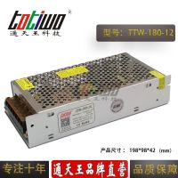 通天王 12V180W(15A)电源变压器 集中供电监控LED电源