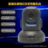 USB摄像头 会议高清摄像头/72.5度广角视频会议摄像机1080P