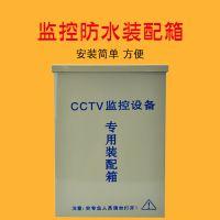 监控防水箱 监控设备装配箱 铁材质室内外通用防水箱带防水头