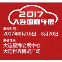 2017(第二十二届)大连国际汽车展览会