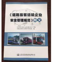 正版现货道路旅客运输企业安全管理规范释义 交通运输部道路运输司 编 人民交通出版社