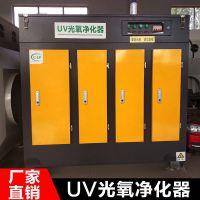 uv光氧废气净化器光解崔化废气处理设备 漆房除味有机 废气处理