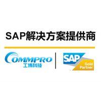 珠海SAP ERP软件实施商 首推工博科技 珠海SAP代理商