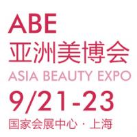 2017ABE亚洲美博会(简称:ABE)