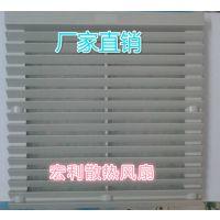 厂家ZL-804通风过滤网组配机柜百叶窗配套12038 15050 17251风机