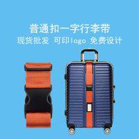 一字十字密码锁绑箱带 涤纶拉杆箱打包带 密码插扣行李带 旅行箱包带
