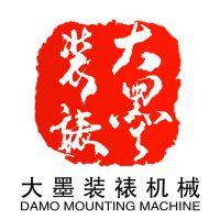 供应DMZBJ-3型智能大墨书画装裱机
