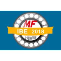 2018上海国际进出口轴承及轴承装备展览会