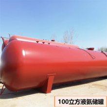 承德市30立方液氨储罐设计压力,40立方液氨储罐制造尺寸,菏锅