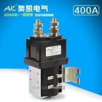 奥凯AK热卖ASW400 SW200直流电磁接触器 一常开一常闭直流继电器