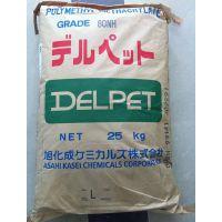 四川供应日本旭化成PMMA DELPET 560F高透明高流动亚克力