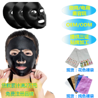 竹炭面膜深层清洁毛孔面膜加工厂家化妆品OEM贴牌加工美容院电商