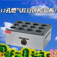 杰亿FY-2230A.R铝板12孔燃气红豆饼机商用鸡蛋汉堡机台湾风味小吃