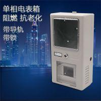 单相电子表配电盒 塑料电表箱 家用带回路强电箱 明装半户外挂墙