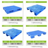 重庆永联达塑料托盘网格1412九脚托盘,可定制,大量库存,下单走货