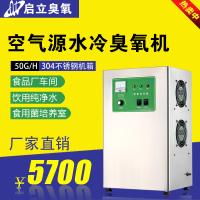 广州启立QLA-50g水厂臭氧发生器 桶装水臭氧消毒机 纯净水处理设备