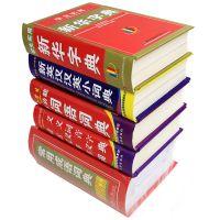 中小学生必备新华词典字典全5册实用字典新英汉近义反义成语词典