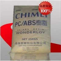 PC/ABS台湾奇美(中国总代理商)