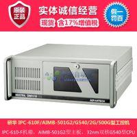 研华 IPC-610F/AIMB-501G2/G540/2G/500G型工控机