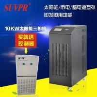 SUVPR/NK-GP10000/3P 厂家直销 10KW离网太阳能发电系统 离网三相机家用三相逆变