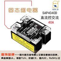 江苏固特GOLD厂家直供单相直流控交流固态继电器SAP4040D