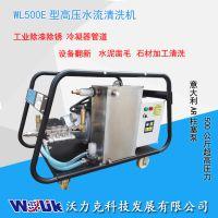 沃力克厂价直销冷凝器清洗用WL500E工业超高压清洗机!
