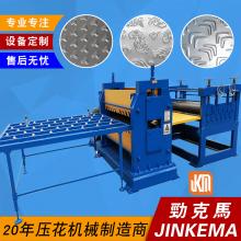 供应优质金属压花机 适压各类金属薄板 劲克马机械
