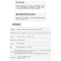 微软深圳代理商供应office办公软件
