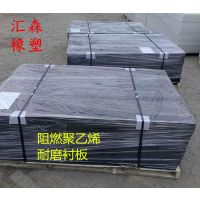 汇森高耐磨煤仓衬板/V0级高分子pe阻燃衬板,有现货可定制各种规格