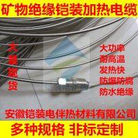 MI矿物绝缘加热电缆 高温防爆伴热带 不锈钢铠装电热管 发热管