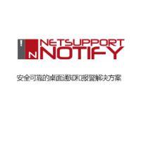 NetSupport Notify购买正版软件多少钱?销售代理报价格下载