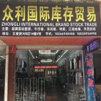 义乌市众利贸易有限公司
