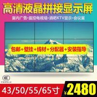 43/50/55/65寸8mm液晶拼接屏大屏幕电视墙酒吧KTV监控lcd显示器