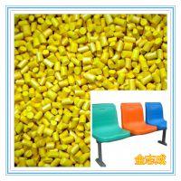 厂家直销pp塑料黄色母粒 塑胶色母 hdpe吹塑座椅塑料母粒