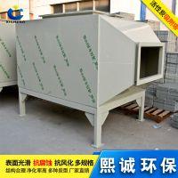 厂家直销 PP活性炭塔 吸附箱 活性炭过滤箱 废气吸附净化装置 熙诚