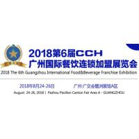 2018广州餐饮美食加盟展览会