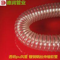 德润厂家供应耐磨聚氨酯软管,磨损性强,120*0.6mm有库存通风排气管