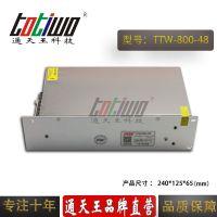 通天王48V800W(16.67A)电源变压器 集中供电监控LED电源