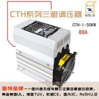 固特交流三相调压控制器CTH50KW/380VAC88A电加热负载厂家直销