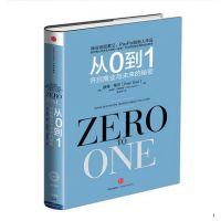 精装书籍企业管理《从0到1:开启商业与未来的秘密》彼得蒂尔奇点