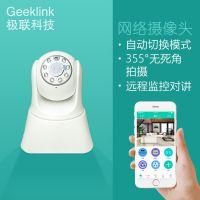极联Geeklink网络摄像家庭安防监控高清夜视网络手机远程观看遥控