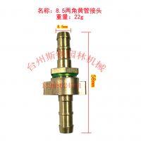 农用打药喷雾器配件 高压喷雾软管 可旋转活动 8.5两角黄管接头