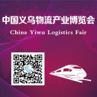 2017中国义乌物流产业博览会