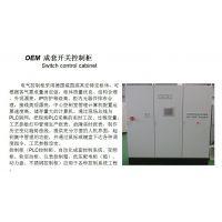 厂家直销OEM低压成套开关柜 安琪尔固定式防护配电柜 低压综合配电箱