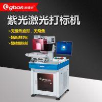 金属打火机激光打标机,光博士激光专业厂家,紫外激光打标机