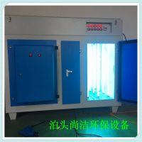 泊头尚洁环保化工厂废气净化设备 喷涂废气UV光解处理设备 光氧催化废气处理