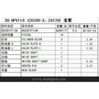 供应日立HPV125B、H.PV145 H.P.V116、118挖掘机(液压泵及配件)