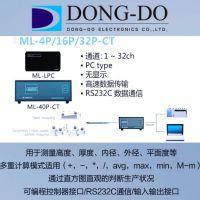 DONGDO 东渡 位移传感器 价格低 ML-4P/16P/32P-CT