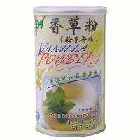 食品级 香草粉 质量保证 量大价优