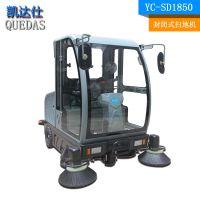 凯达仕YC-1850全封闭驾驶式扫地机 工厂仓库车间物业保洁专用扫地吸尘机